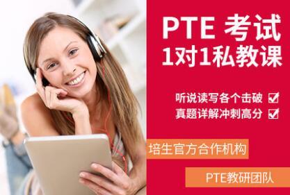 立刻说PTE考试在线一对一冲刺班
