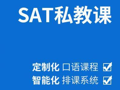立刻說SAT英語培訓一對一在線輔導
