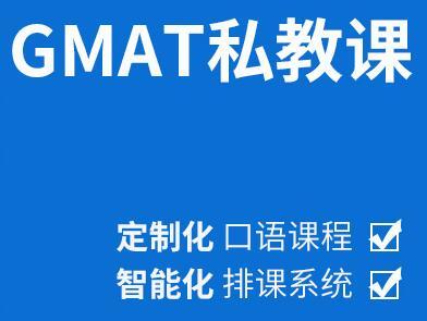 立刻說GMAT一對一在線輔導私教課