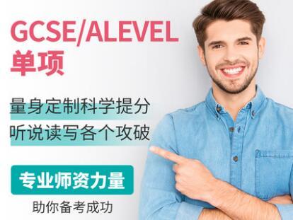立刻說海外小科目AEAS SSAT TOEFL junior GCSE Alevel GRE