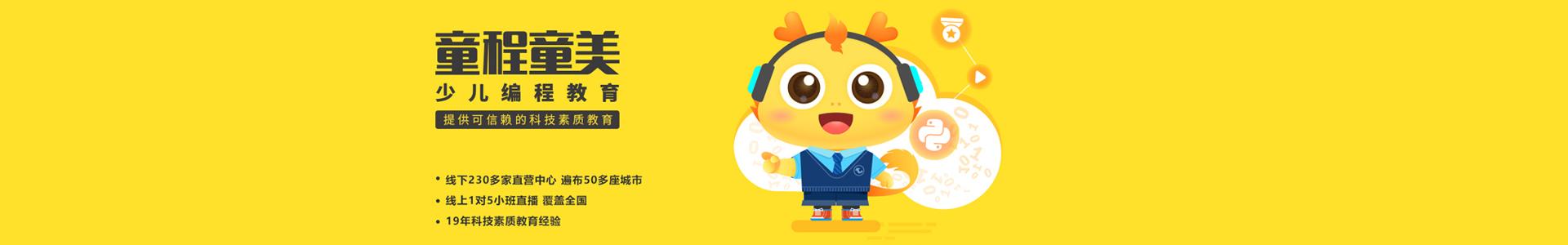 蘇州童程童美少兒編程培訓機構