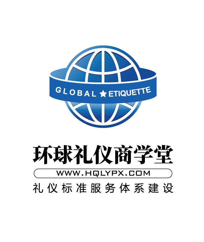 上海环球礼仪培训