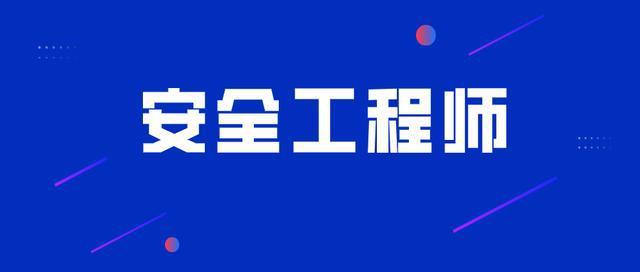 上海注冊安全工程師考試培訓班招生簡章