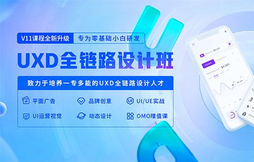 UXD全鏈路設計培訓班