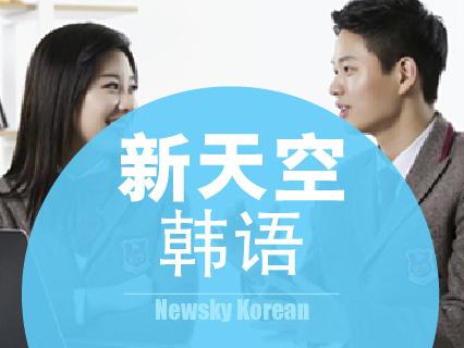 蘭州韓國留學機構推薦