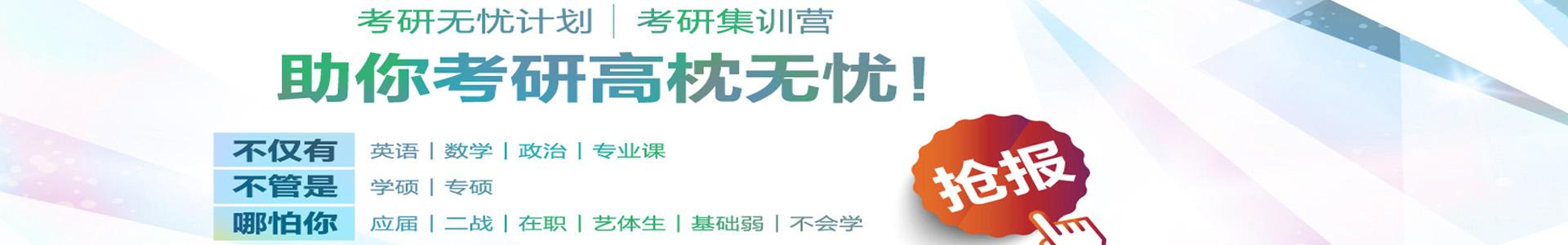 北京新東方考研