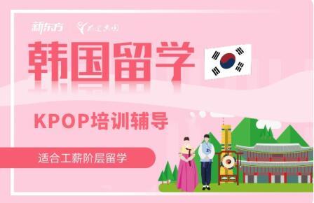 韓國KPOP培訓