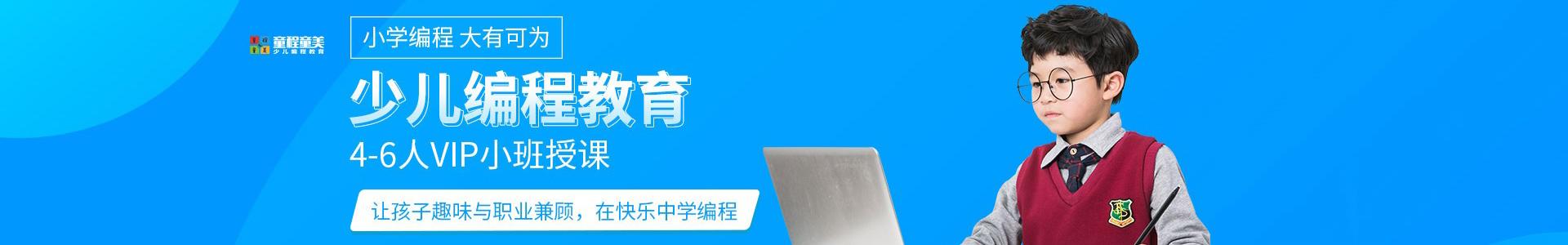 上海少兒編程培訓學校