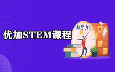 優加STEM課程
