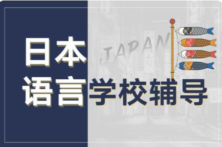 日本語言學校留學