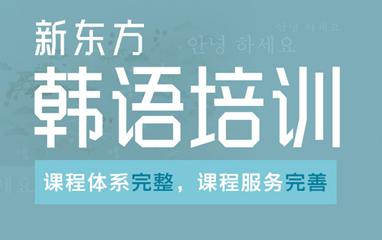 上海韓語培訓班
