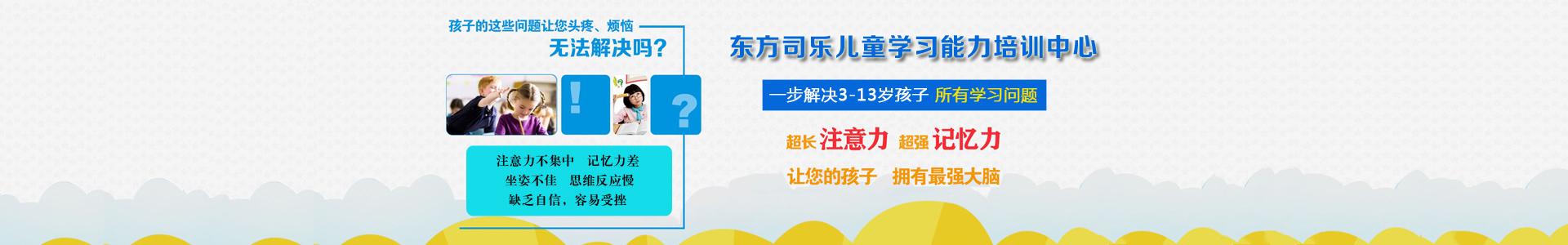 東莞東方司樂兒童學習能力培訓中心