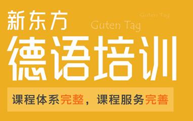 上海德語培訓