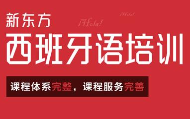 上海西班牙語培訓