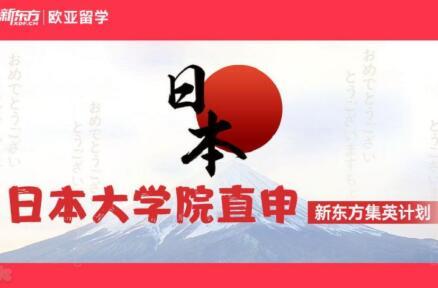 日本大學院申請