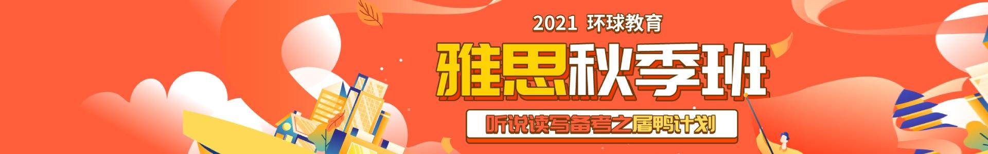 福清環球雅思培訓學校