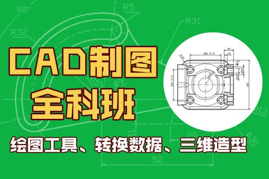 CAD機械制圖實戰培訓班