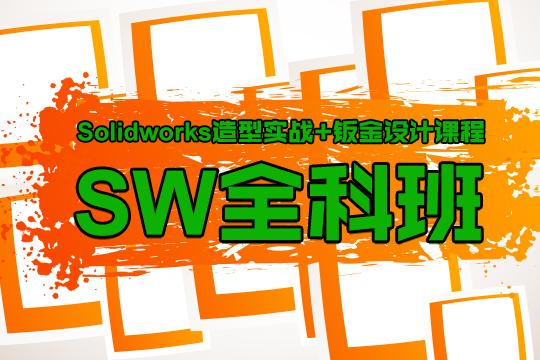 Solidworks模具設計全科班