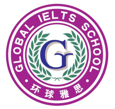 南寧環球雅思培訓學校