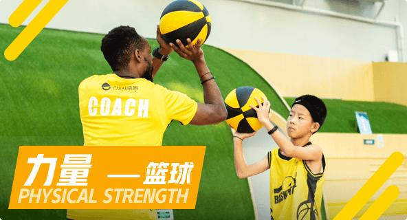 北京朝陽少兒籃球基礎培訓班