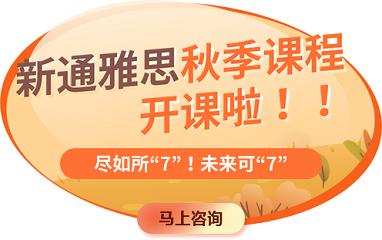 廣州雅思秋季班