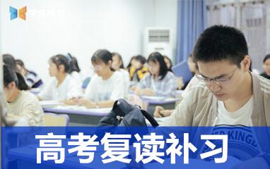 成都高考復讀學校