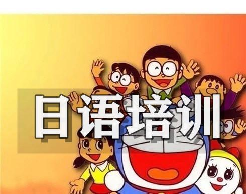 湖南長沙高考日語培訓班排名