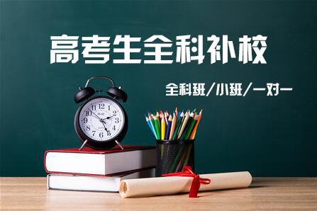 西安長安區高三全科補習學校