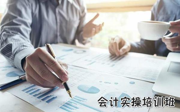 重慶會計實操培訓機構實力排行榜