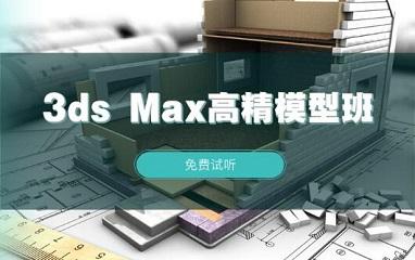 室內3d Max建模培訓班