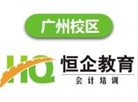 广州恒企会计教育