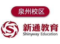 泉州新通小语种培训学校