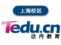 上海達內IT培訓學校