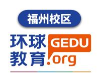 福州環球雅思培訓學校