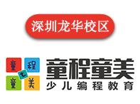 深圳龍華區童程童美少兒編程培訓學校