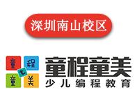 深圳南山区童程童美少儿编程培训学校