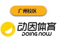 廣州動因青少兒體育培訓機構