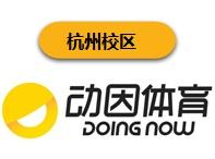 杭州動因青少兒體育培訓機構