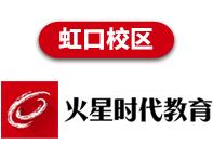 上海虹口区火星时代视频剪辑培训学校