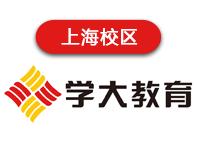 上海学大教育一对一辅导