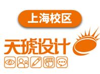 上海天琥设计培训学校