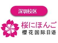 深圳櫻花日語培訓學校