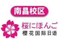 南昌櫻花留學日語培訓機構
