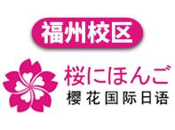 福州櫻花留學日語培訓機構