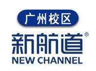 廣州新航道英語培訓學校