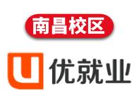 南昌中公优就业IT培训机构