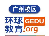 廣州環球雅思學校