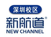 深圳新航道英語培訓學校