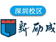 深圳新励成口才培训机构