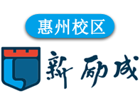 惠州新励成口才培训机构